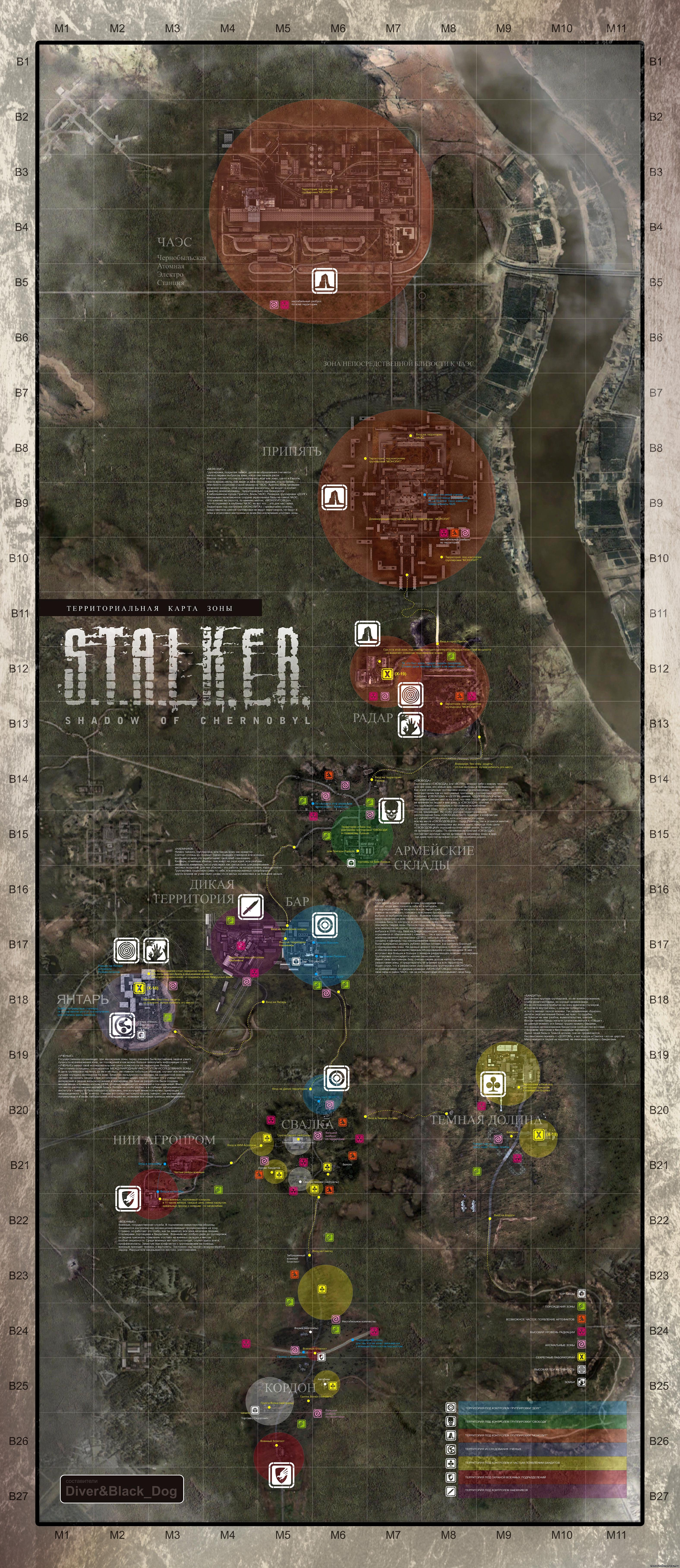 Карта ТЧ